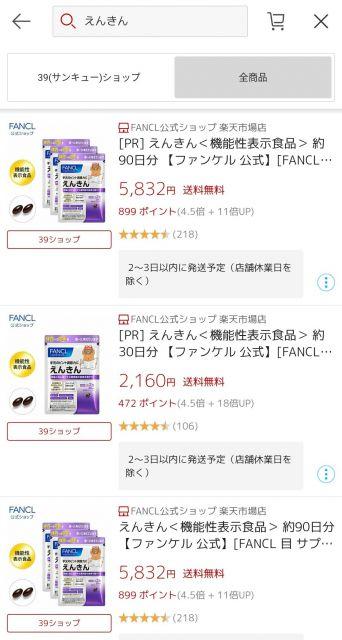 Amazonや楽天市場での価格2
