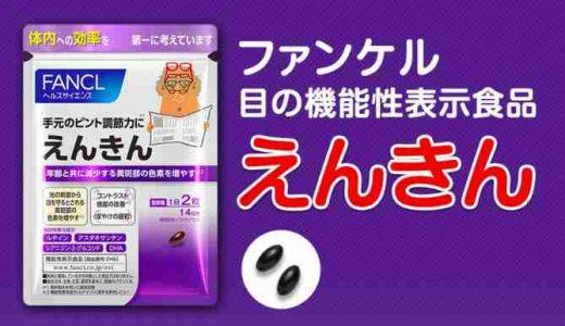 ファンケルのサプリメント・えんきんの口コミは?効果や副作用など特徴を解説します!