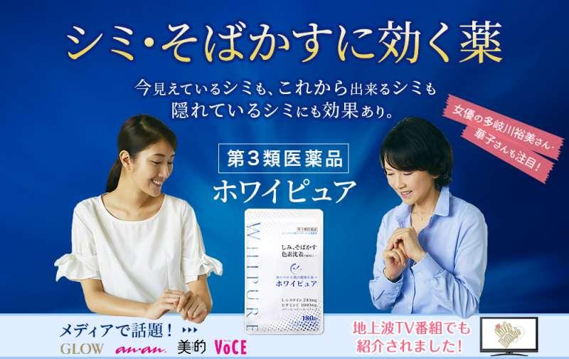 くすりの健康日本堂の医薬品ホワイピュア