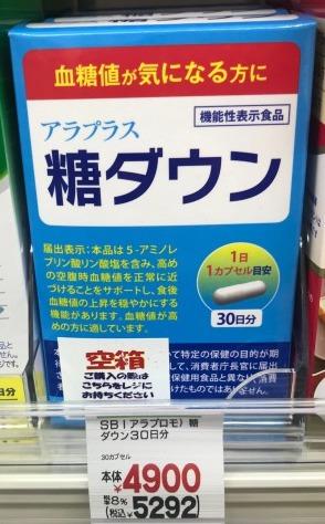 アラプラス糖ダウンはどこが安い?購入先を探しました!