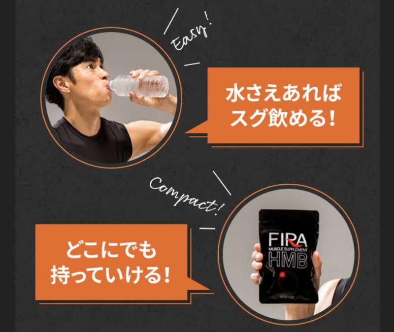 FIRA(ファイラ)マッスルサプリHMBの飲み方を解説!副作用や注意点はある?