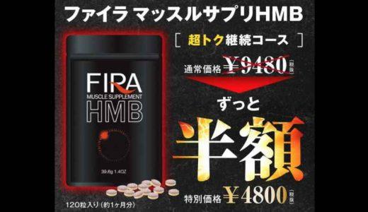 【FIRA】ファイラマッスルサプリHMBは痩せない?口コミ、効果は?