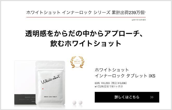 POLA(ポーラ)ホワイトショット・インナーロック配合成分の効果を解説!