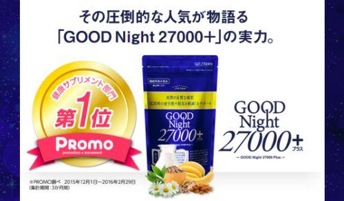 GOOD Night(グッドナイト)27000プラスの長所短所を解説!どんな人におすすめ?