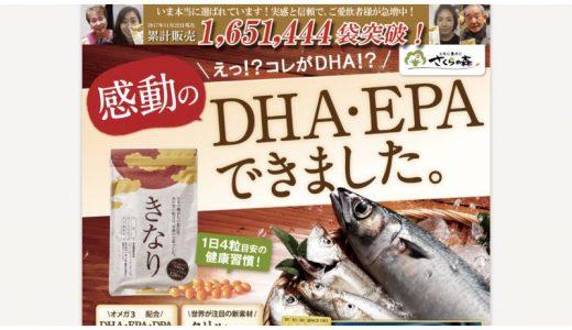 DHA・EPAサプリメント「きなり」は高血圧に効果的?口コミも紹介!