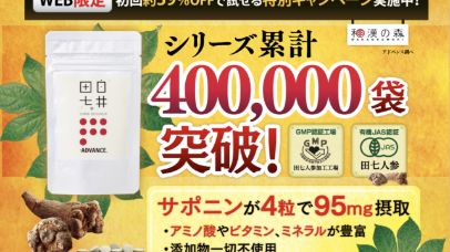 白井田七サプリメントは効かない?飲み方、花粉症・糖尿へ効果は?