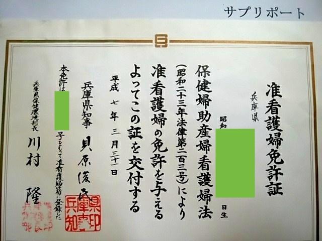 准看護師の資格・免許情報