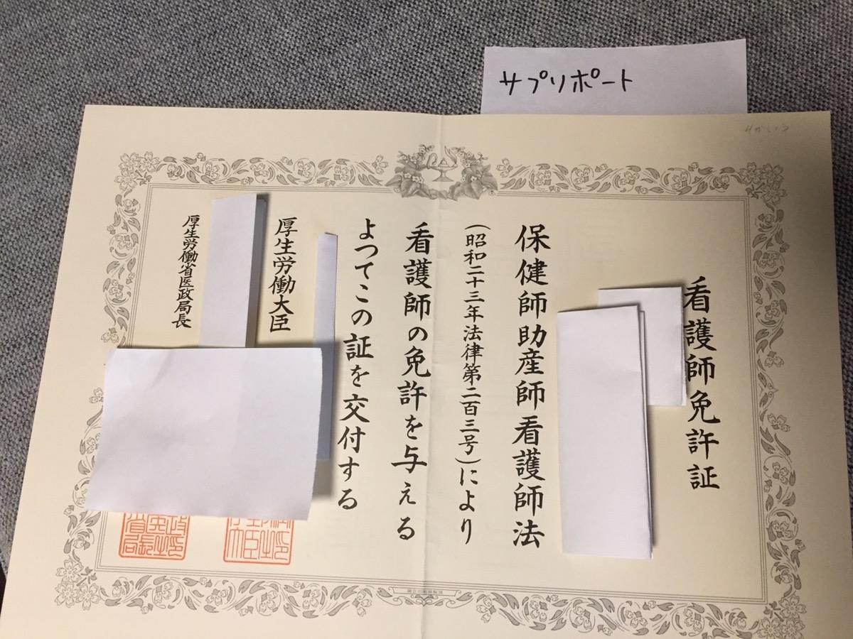 看護師の資格・免許情報2