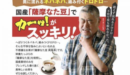薩摩なた豆爽風茶の口コミは?花粉症等に効果あり?