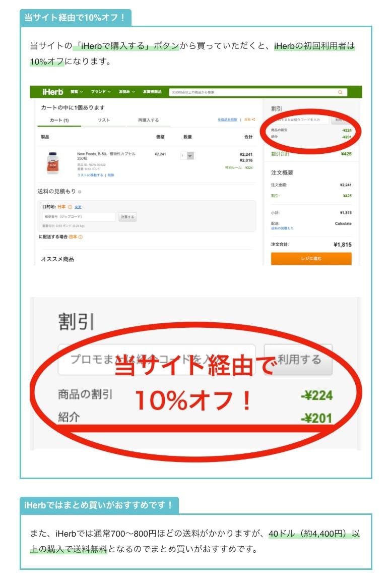 iHerbでのお得な購入方法