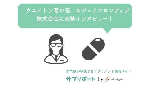 「ウエイトン葛の花」のジェイフロンティア株式会社に突撃インタビュー!