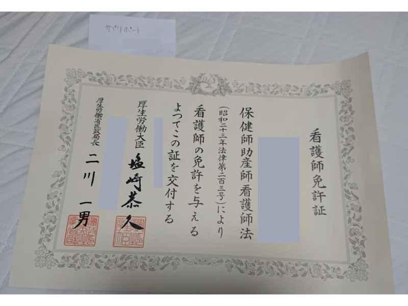 看護師の資格・免許情報4