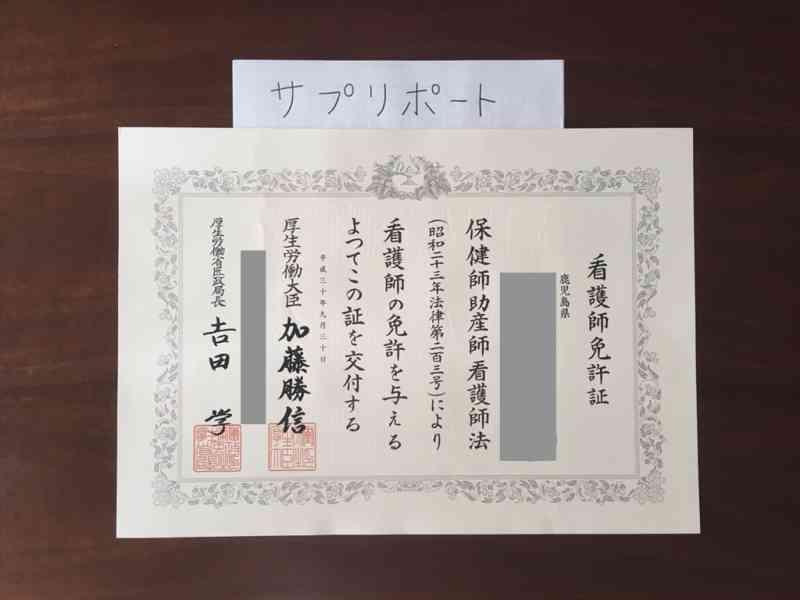看護師の資格・免許情報3