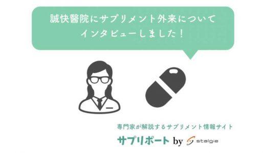 誠快醫院にサプリメント外来についてインタビューしました!