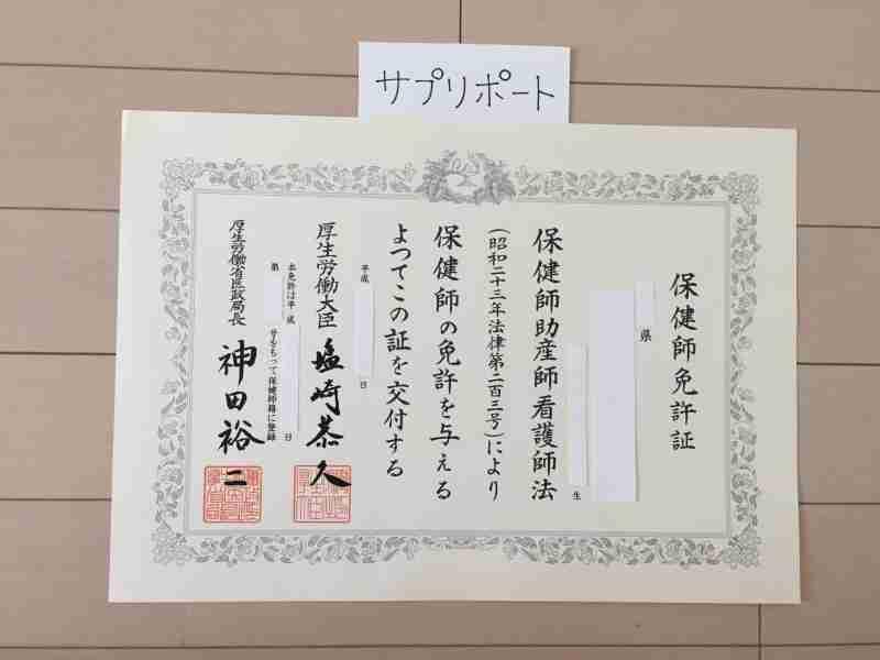 保健師の資格・免許情報2