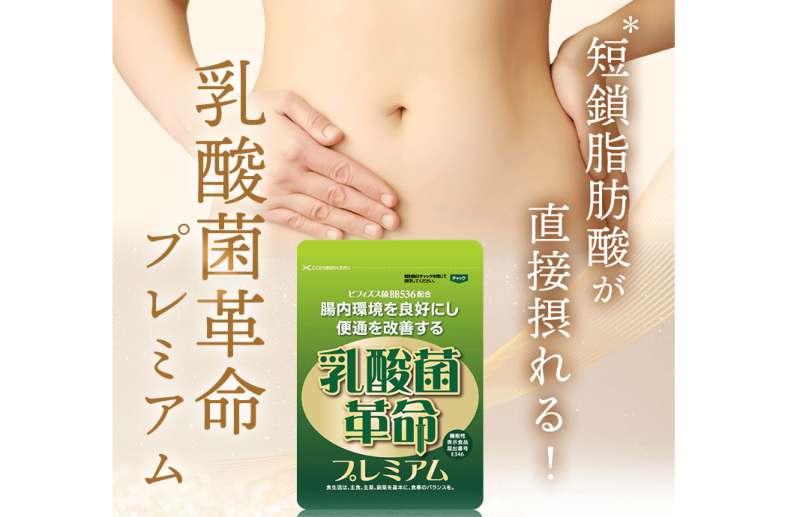 乳酸菌革命の特徴を解説!