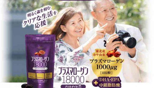 プラズマローゲン18000は効果なし?口コミ、副作用は?