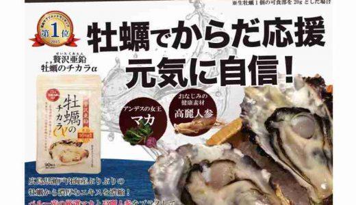 牡蠣のチカラα配合成分の効果、副作用とは?