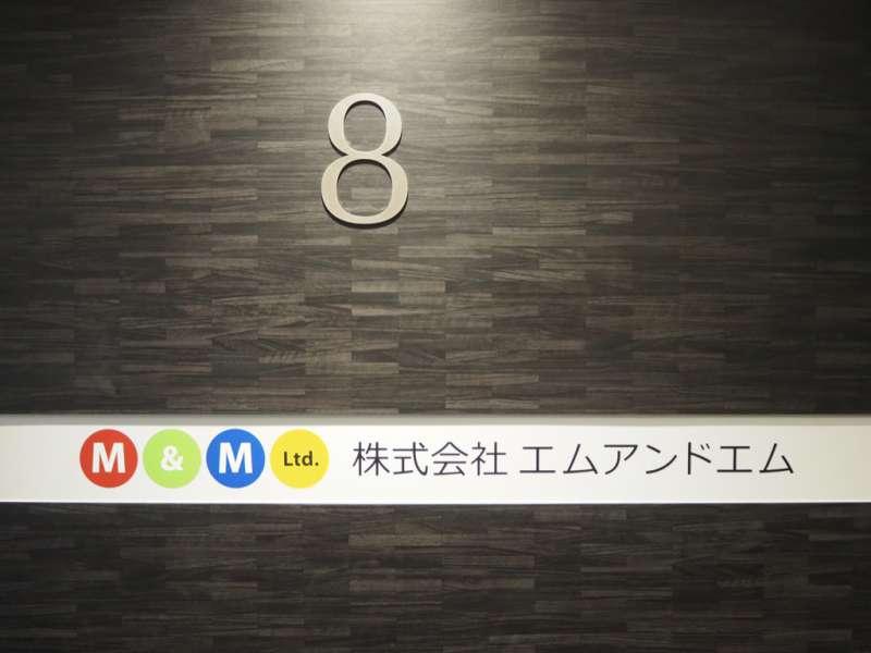 ファイラマッスルサプリHMBを販売している株式会社エムアンドエムさんのオフィスに行ってきました!3
