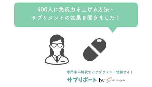 400人に免疫力を上げる方法・サプリメントの効果を聞きました!