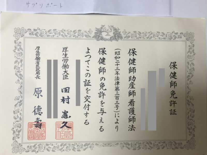 保健師の資格・免許情報4