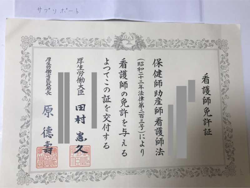 看護師の資格・免許情報5