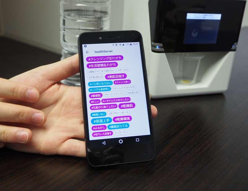 ヘルスサーバーはスマートフォンアプリとも連動可能!1
