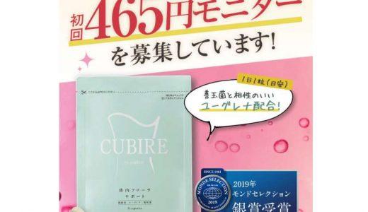 CUBIRE(クビレ)サプリメントのダイエット効果・口コミ評価はどう?