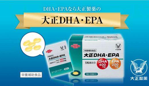 大正DHA・EPAがお試し価格で500円?口コミや解約方法も調査しました!