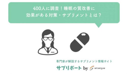 400人に調査!睡眠の質改善に効果がある対策・サプリメントとは?