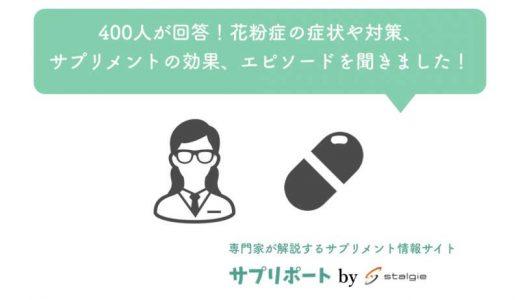 400人が回答!花粉症の症状や対策、サプリメントの効果、つらかったエピソードを聞きました!