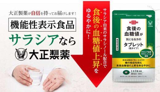 大正製薬の食後の血糖値が気になる方のタブレットの口コミ、お試しで買う方法を解説!