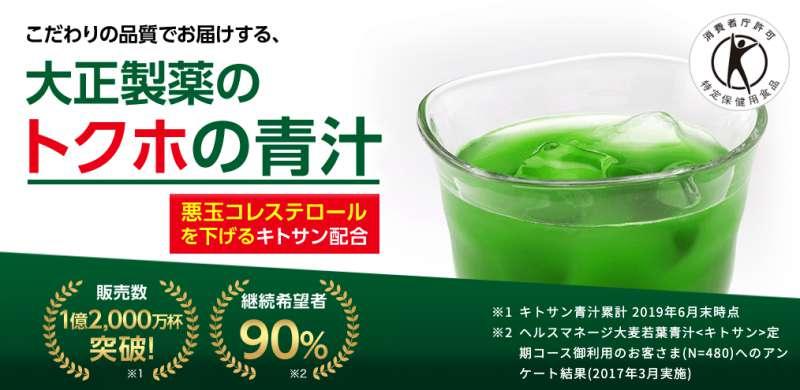 大麦若葉青汁<キトサン>の成分を解説!ダイエット・血糖値にも効果あり?