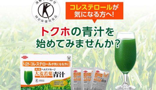 大正製薬の大麦若葉青汁キトサンの成分は?ダイエットや血糖値に効果あり?