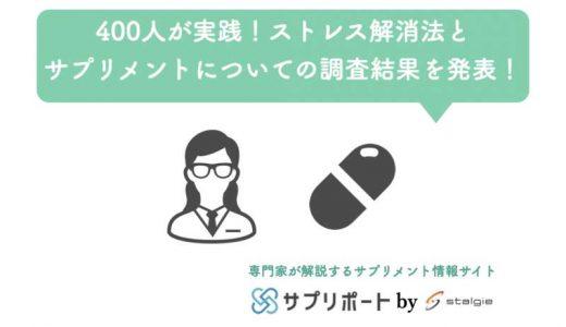 400人が実践!ストレス解消法とサプリメントについての調査結果発表!