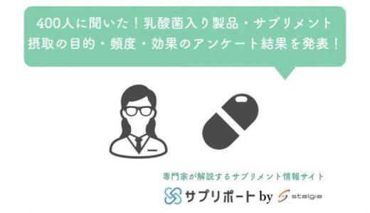 400人に聞いた!乳酸菌入り製品・サプリメント摂取の目的・頻度・効果のアンケート結果を発表!