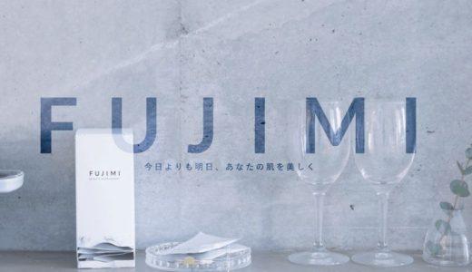 FUJIMI(フジミ)サプリメントの口コミ評価は?解約方法も解説