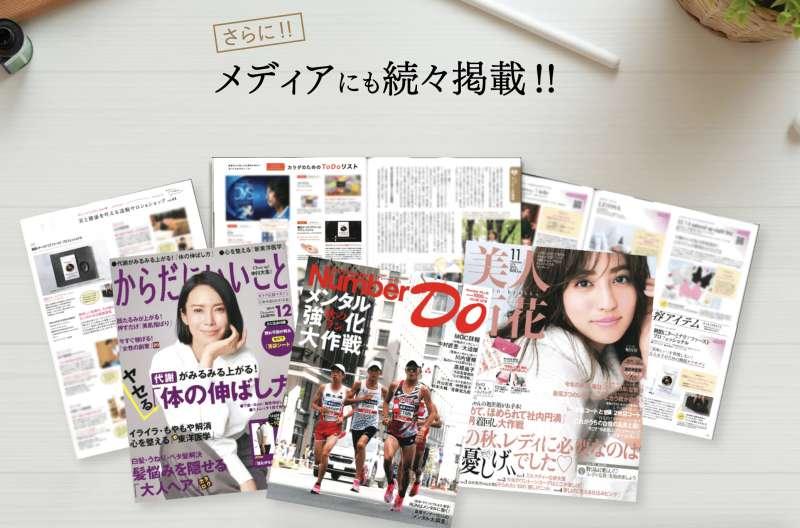 ターミナリアファーストは雑誌、メディアでも掲載されています!