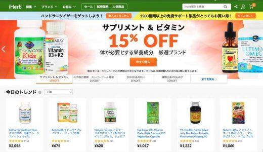 iHerbで購入するべき商品とは?おすすめのサプリメント・食品を厳選して紹介!