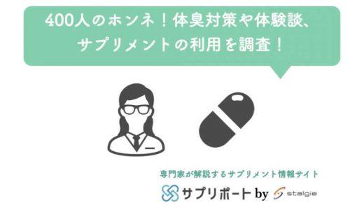 400人のホンネ!体臭対策や体験談、サプリメントの利用を調査!