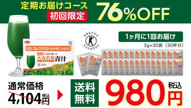 大正製薬 大麦若葉青汁キトサン
