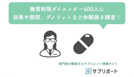 糖質制限ダイエッター400人に効果や期間、デメリットなど体験談を調査!