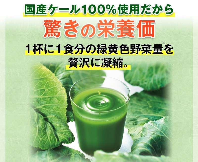 「1食分のケール青汁」の原材料、カロリー