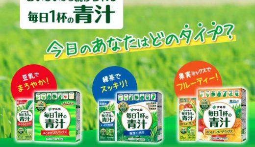 ごくごく飲める!伊藤園の青汁全商品の効果と口コミ評価を紹介!