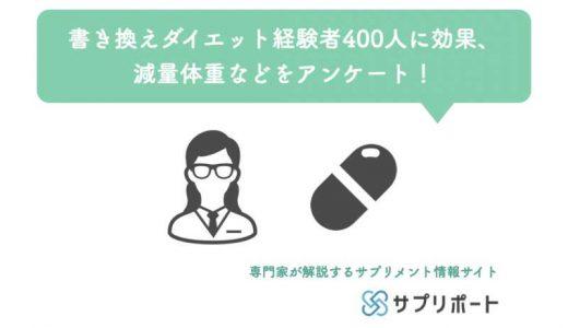 置き換えダイエット経験者400人に効果、減量体重などをアンケート!
