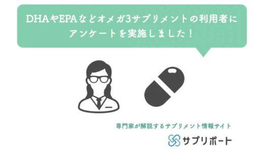 DHAやEPAなどオメガ3サプリメントの利用者にアンケートを実施しました!