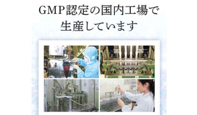 ビラクルの製造工場はGMP認定