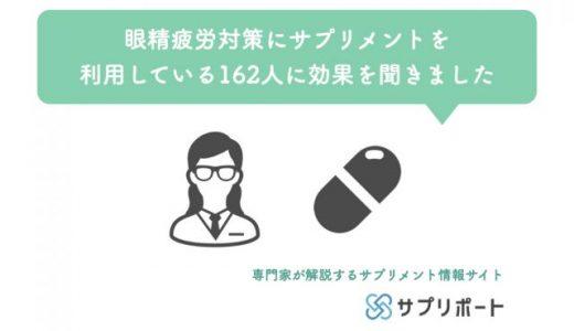 眼精疲労対策にサプリメントを利用している162人に効果を聞きました