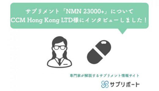 サプリメント「NMN23000+」についてCCM Hong Kong LTD様にインタビューしました!
