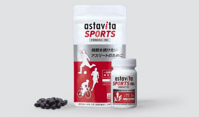 「アスタビータ スポーツ」は他のサプリメントとココが違う!